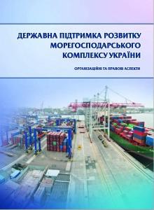 Государственная поддержка развития морехозяйственного комплекса Украины